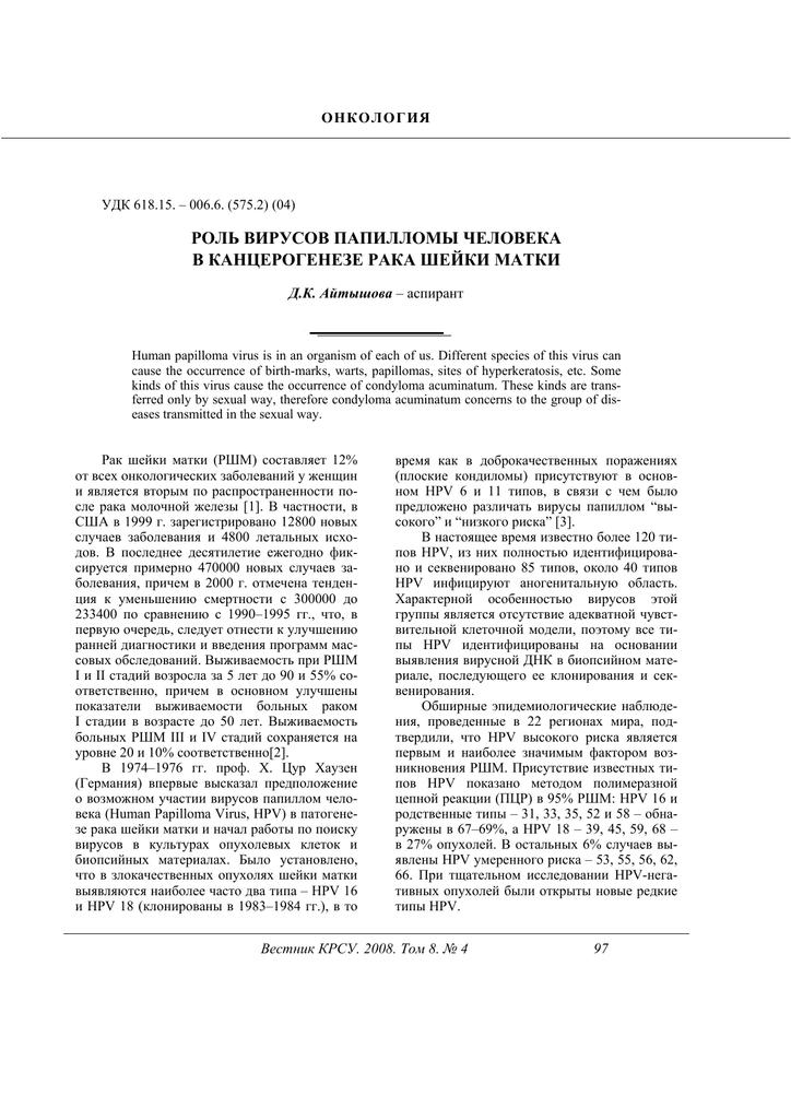 Condyloma - nemi szervi szemölcsök