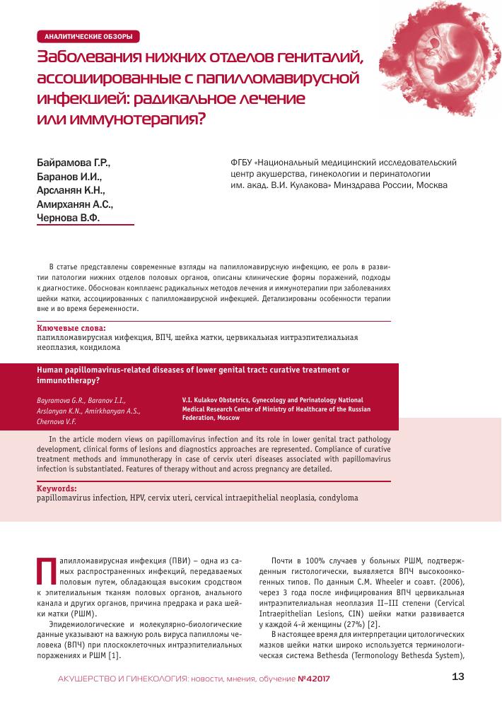 schistosomiasist okoz humán papillomavírus laboratórium